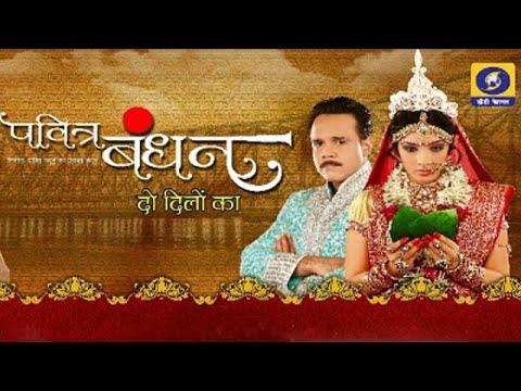 Download Pavitra Bandhan full Episode 1 (HD) | New Hindi Serial | पवित्र बंधन
