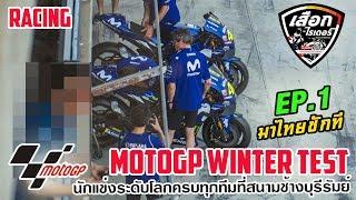 Racing | EP.1 โคตรร้อน MotoGP WinterTest 2018 สนามช้าง | เสือกไรเดอร์