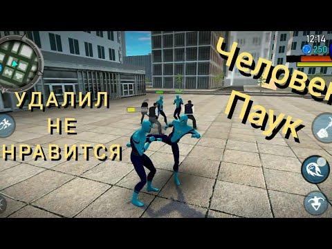 Человек Паук, игра на телефон андроид 2021