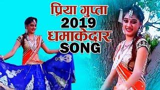 प्रिया गुप्ता का 2019 में वायरल सांग जरूर देखे || Hit DJ Song 2019