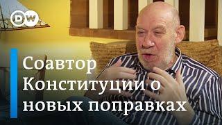 Путину нужна автаркия? Экс-помощник Ельцина и соавтор Конституции Георгий Сатаров о цели поправок