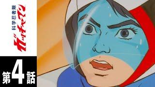 『科学忍者隊ガッチャマン』 第4話「鉄獣メカデゴンに復しゅうだ」 1972年 タツノコプロ作品.