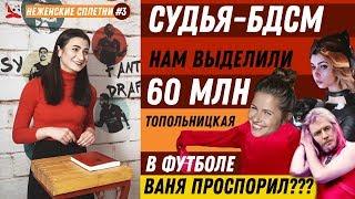 Неженские сплетни #3 | Топольницкая в футболе, Бенфика 28:0, СПОР НА ЖЕЛАНИЕ