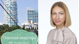 видео недвижимость в Крыму в Ялте