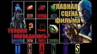 МСТИТЕЛИ ВОЙНА БЕСКОНЕЧНОСТИ - ТЕОРИЯ с именем ТАНОСА