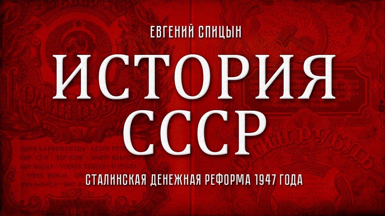 """Евгений Спицын. """"История СССР. № 109. Сталинская денежная реформа 1947 года"""""""