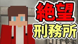 【マイクラ】強盗で逮捕!刑務所から逃げ出す!!
