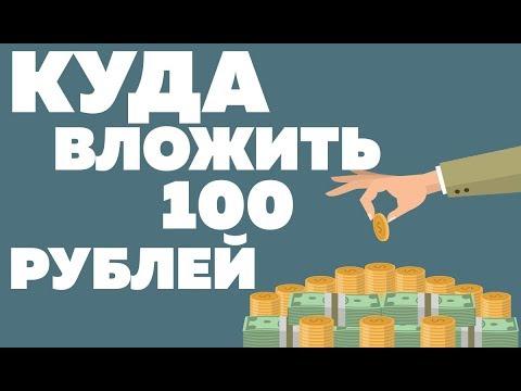 Видео Заработок в интернете 1000