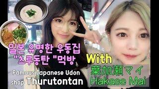 일본 맛집 소개 Introducing the restaurant Tsurutontan 일본 맛집 소개 Introducing the restaurant Tsurutontan With HakaseMai.