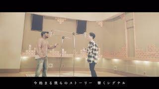 「ファンファーレ 村上佳佑×クリス・ハート」Music Video Short ver.