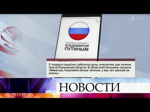 """Вопросы и сообщения продолжают поступать на """"Прямую линию с Владимиром Путиным""""."""