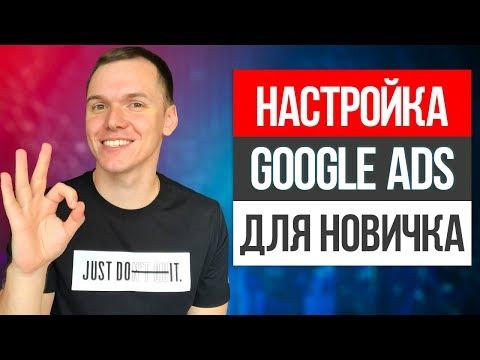 Настройка кабинета Google Ads для рекламы видео на YouTube 2019