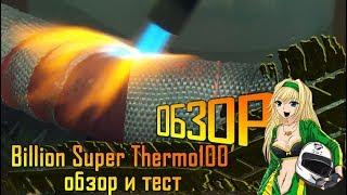 Термолента Billion Super Thermo100. Обзор и тест.