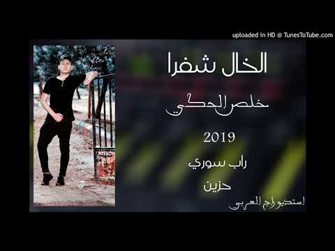 راب سوري حزين 2019بعنوان: (خلص الحكي) الخال شفرا