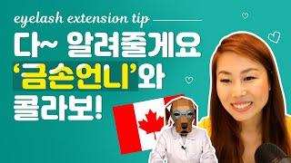 캐나다 속눈썹 연장 전문가 금손언니와 한국의 마.뷰.아…