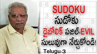 "Diabolic SUDOKU Puzzle Solving - Easy by ""CASTLE"" Method   Telugu#3  Implicit Reality"