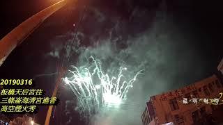 板橋天后宮往三條崙海清宮進香高空煙火秀20190316