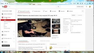 Урок №8 Как включить монетизацию сразу на всех видео на канале ютуб
