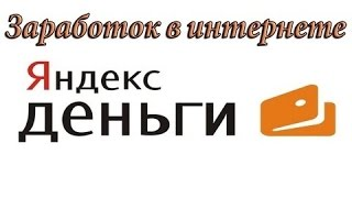 #6. Как заработать на Яндекс.Дзен - 100% рабочая схема (Лето 2018)