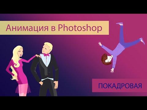Анимация в Photoshop (покадровая)