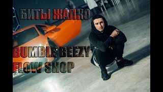 Скачать Bumble Beezy Flow Shop Clip