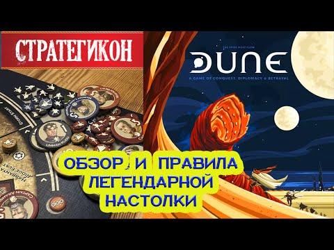 ДЮНА (DUNE) - Настольная Игра\\Обзор и Правила\\Стратегикон № 16