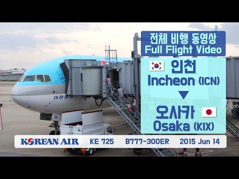 Incheon to Osaka Kansai (인천-오사카,ICN-KIX), Korean Airlines 대한항공 (KE725), Full Flight Video (전 비행영상)