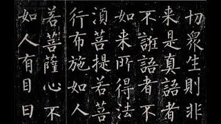 1 《金剛經》講義 _易度門( 1~9品)