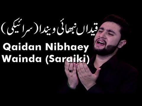 nohay-2019- -qaidan-nibhaey-wainda-(saraiki)- -fahim-jafri- -noha-album-2019-1440
