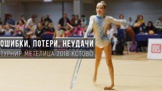 Ошибки, потери и неудачи Художественная Гимнастика Метелица 2018  Rhythmic Gymnastics Fail