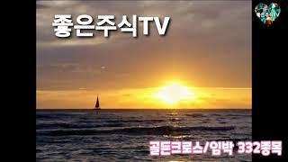 골든크로스/임박 332종목