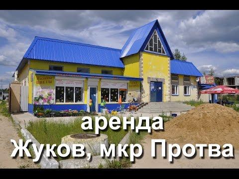 торговое здание в г. Жуков, мкр. Протва, Калужская область, аренда