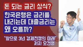 한국은행은 금리를 낮추는데 대출금리는 오르는 이유? 돈 되는 금리상식? 오건영 팀장 | 815머니톡