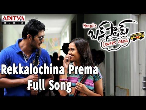 Rekkalochina Prema Full Song || Bus Stop Telugu Movie || Prince, Nanditha