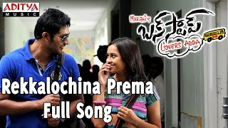 Rekkalochina Prema Full Song || Bus Stop Telugu Movie || Prince, Nanditha