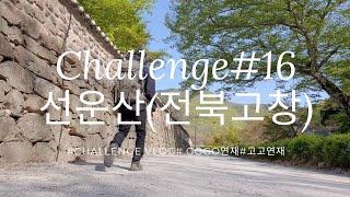 100대명산, 선운산(수리봉) 전북고창 등산 챌린지