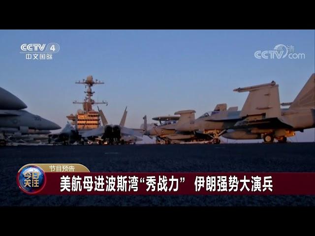 [今日关注]20181223 预告片| CCTV中文国际