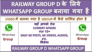 Railway Group D Whatsapp Group | यहाँ आपको Daily Current Affairs, News, PDFs, Gk Videos मिलेंगी ।