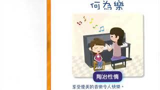 Publication Date: 2019-10-03 | Video Title: 滬江小學_禮樂文明教育_第一輯