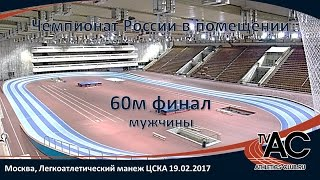 60м мужчины - финал