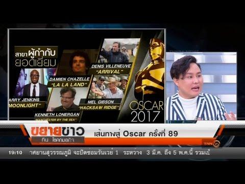 เส้นทางสู่ Oscar ครั้งที่ 89 - วันที่ 24 Feb 2017