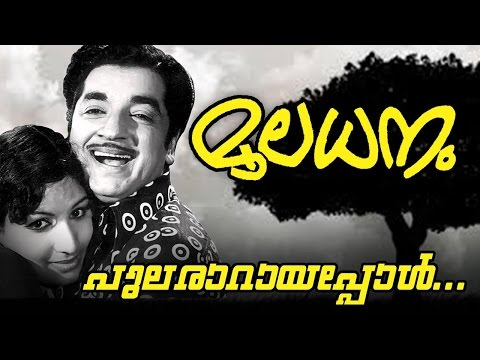 Pularaaraayappol... | Malayalam Classic Movie | Mooladhanam | Movie Song | Ft. Prem Nazir