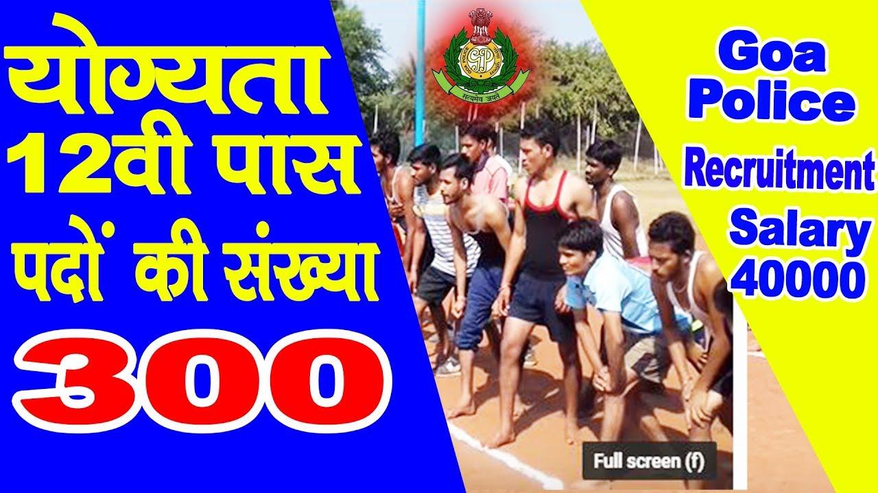 Salary - 40000 Recruitment Goa Police Vacancy | सरकारी नौकरी | Goverment Job.