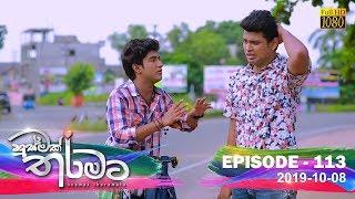 Husmak Tharamata | Episode 113 | 2019-10-08 Thumbnail
