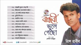 Prince Habib - Bandhobi Vule Gecho | Full Audio Album | Soundtek