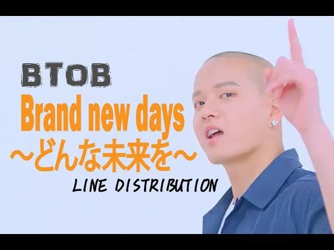 BTOB - BRAND NEW DAYS ~どんな未来を~ Line Distribution