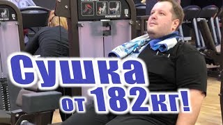 Сушка тела со 182 кг в Клубе Ракета Юрий Спасокукоцкий и Алексей Кофанов