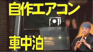 プロミュージシャンの車中泊~ 梅雨の車中泊・長期10日間 Vol.6 ~超...
