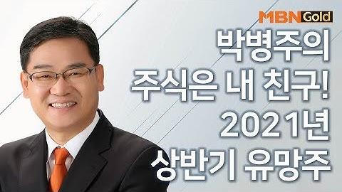 [박병주의 주식은 내친구!] 2021년 상반기 유망주 #12/11