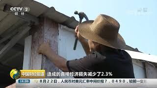 [中国财经报道]应急管理部:今年主汛期全国各种自然灾害造成直接经济损失2153亿元  CCTV财经